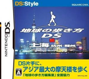 DS:Style Series: Chikyuu no Arukikata DS - Shanghai-Hen. Click to zoom.