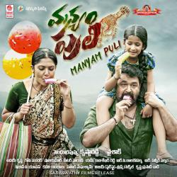 Manyam Puli Original Motion Picture Soundtrack - Single. Передняя обложка. Click to zoom.