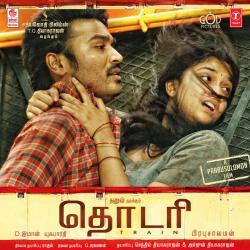 Thodari Original Motion Picture Soundtrack. Передняя обложка. Click to zoom.
