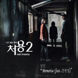 처용2 CheoYoung2 Original Television Soundtrack, Pt. 2 - Single. Передняя обложка. Click to zoom.