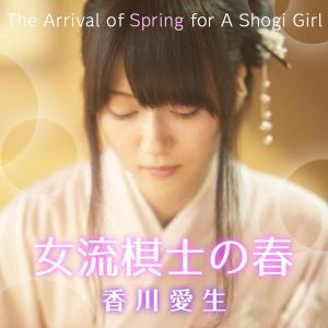 Arrival of Spring for A Shogi Girl / Manao Kagawa, The. Лицевая сторона . Click to zoom.