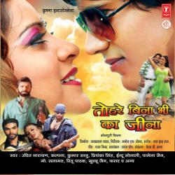 Tohare Bina Bhi Ka Jeena Original Motion Picture Soundtrack. Передняя обложка. Click to zoom.