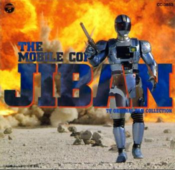 THE MOBILE COP JIBAN TV ORIGINAL BGM COLLECTION, The. Front (small). Click to zoom.