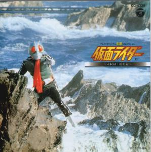 Kamen Rider IV Shuuroku Soushuuhen TV ORIGINAL BGM COLLECTION. Front. Click to zoom.