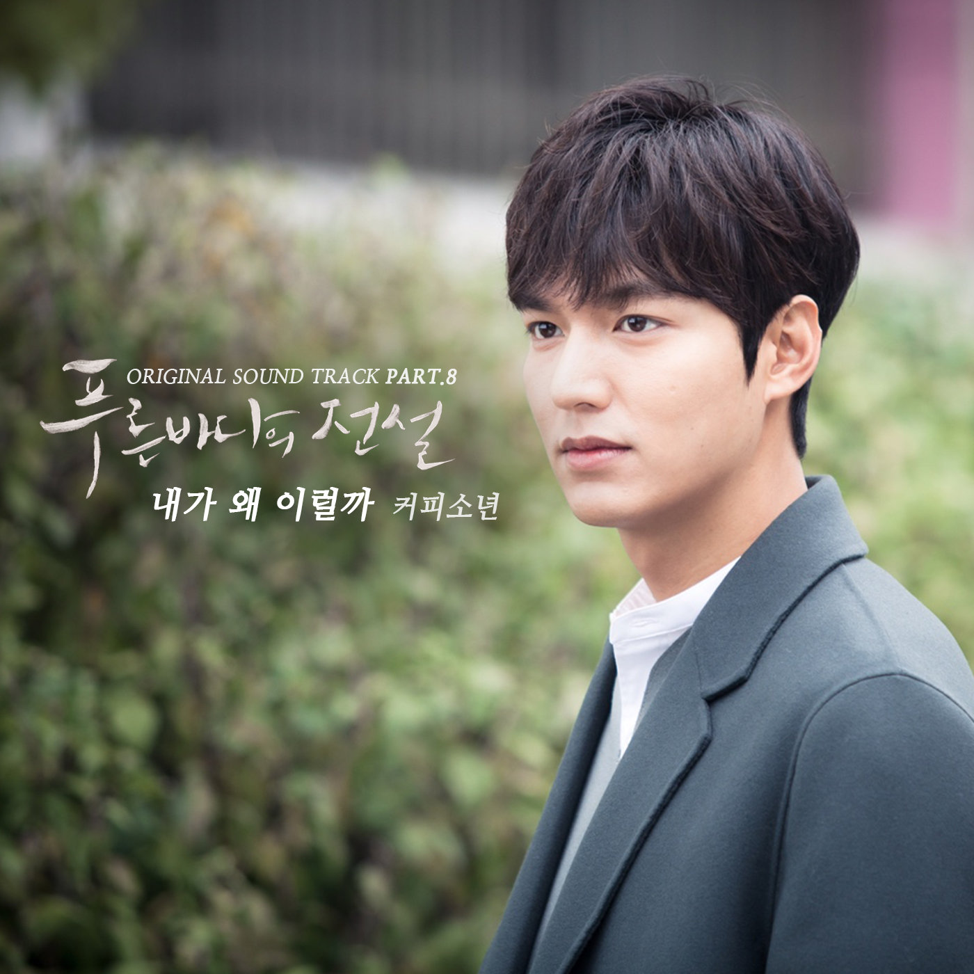 """Citaten Zoon The Legend Of The Blue Sea : 푸른 л° л‹¤мќ м """"м""""¤ the legend of blue sea original"""
