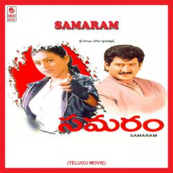 Samaram Original Motion Picture Soundtrack. Передняя обложка. Click to zoom.