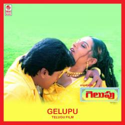 Gelupu Original Motion Picture Soundtrack - EP. Передняя обложка. Click to zoom.