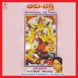 Aadhi Shakthi Mahimulu Original Motion Picture Soundtrack - EP. Передняя обложка. Click to zoom.