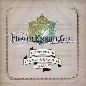 Flower Knight Girl SOUNDTRACK PIANO ARRANGE. Front (small). Click to zoom.