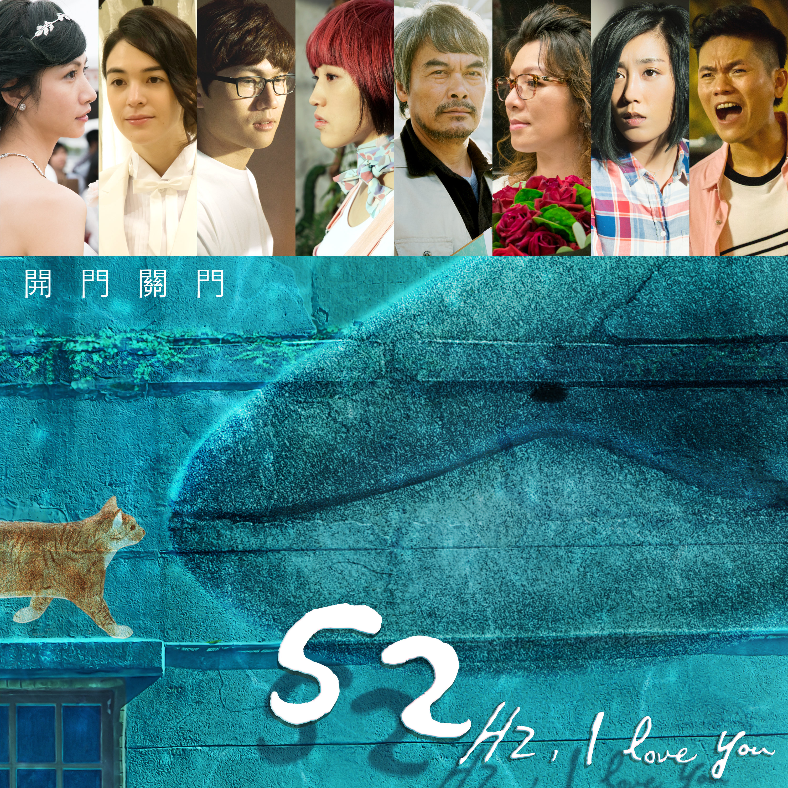 Opening Song Indonesian Vers Cover By: й–‹й–Ђй—њй–Ђ From '52Hz, I Love You' Soundtrack / Theme