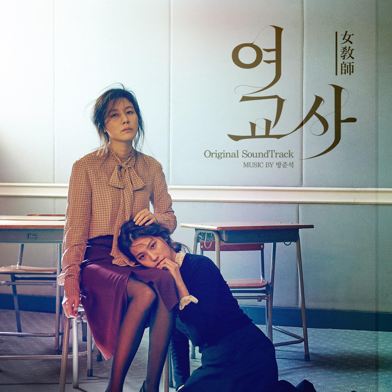 Download Film Misbehavior 2017