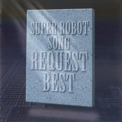 Super Robot Song Request Best. Передняя обложка. Click to zoom.