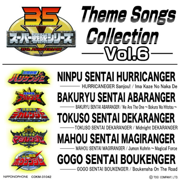 Kaze No Naka No Seesaw Game: Super Sentai Series Theme Songs Collection Vol. 6