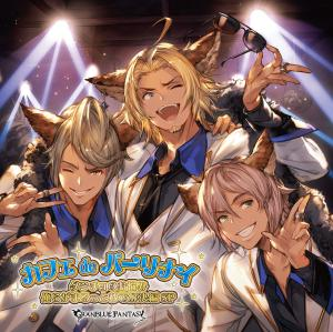 Cafe de Party Night Dancho no Onayami Orera ga Marutto Byou de Kaiketsu Hen SP ~GRANBLUE FANTASY~. Front. Click to zoom.
