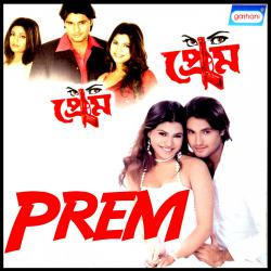 Prem Original Motion Picture Soundtrack. Передняя обложка. Click to zoom.