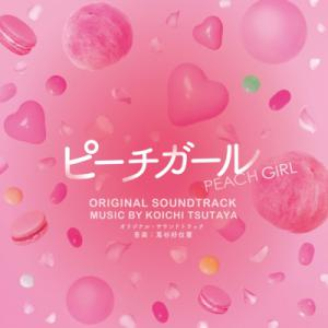 Peach Girl Original Soundtrack. Front (small). Click to zoom.