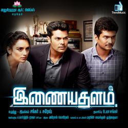Inayathalam Original Motion Picture Soundtrack - EP. Передняя обложка. Click to zoom.