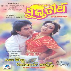 Muktitirtha Original Motion Picture Soundtrack. Передняя обложка. Click to zoom.
