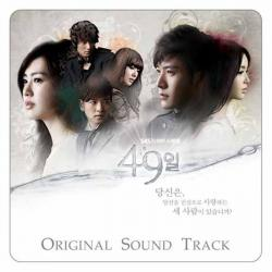 K-Pop Drama 49 Days Remastered Original Korean TV Series Soundtrack. Передняя обложка. Click to zoom.