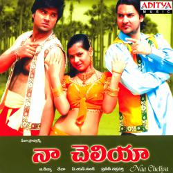 Naa Cheliya Original Motion Picture Soundtrack - EP. Передняя обложка. Click to zoom.
