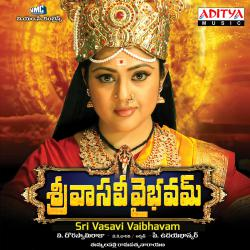 Sri Vasavi Vaibhavam Original Motion Picture Soundtrack. Передняя обложка. Click to zoom.