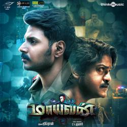 Maayavan Original Motion Picture Soundtrack. Передняя обложка. Click to zoom.