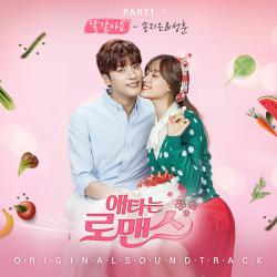 My Secret Romance Original Television Soundtrack, Pt. 1 - Single. Передняя обложка. Click to zoom.