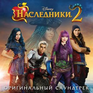 Descendants 2 Original TV Movie Soundtrack. Лицевая сторона . Click to zoom.