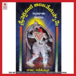 Sri Nettekanti Anjaneya Swamy Original Motion Picture Soundtrack. Передняя обложка. Click to zoom.