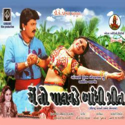 Main To Palavade Bandhi Preet Original Motion Picture Soundtrack. Передняя обложка. Click to zoom.