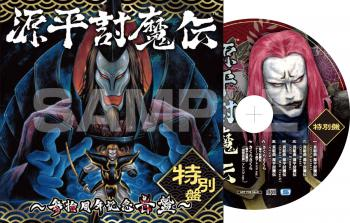 Genpei Toumaden SOUND CHRONICLE Special Disc. Package (sample). Click to zoom.