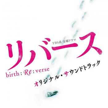 birth:Re:verse Original Soundtrack. Front. Click to zoom.