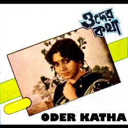 Oder Katha Original Motion Picture Soundtrack - EP. Передняя обложка. Click to zoom.