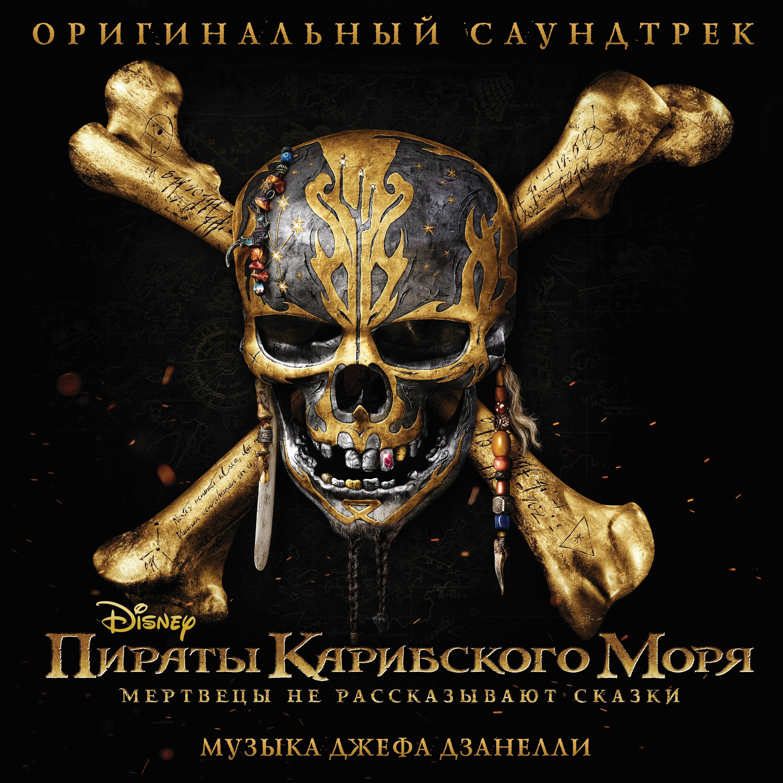 Мультфильм Пираты Карибского моря : Мертвецы не - MegoMult