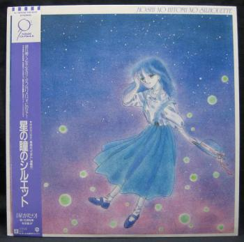 Hoshi no Hitomi no Silhouette. Slipcase Front. Click to zoom.