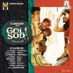 Goli Soda Original Motion Picture Soundtrack. Передняя обложка. Click to zoom.
