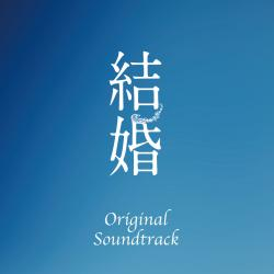 「Marriage」Original Soundtrack. Передняя обложка. Click to zoom.