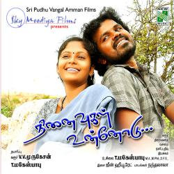 Ninaivugal Unnodu Original Motion Picture Soundtrack - EP. Передняя обложка. Click to zoom.