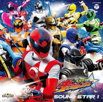 Uchu Sentai Kyuranger Original Album Sound Star 1. Front. Click to zoom.