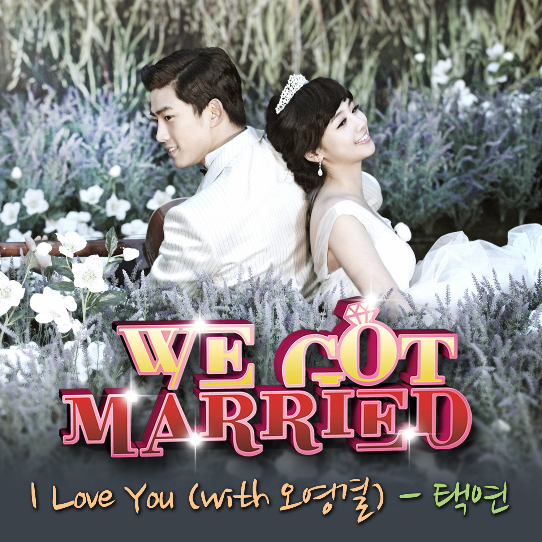 Marriage not dating full album