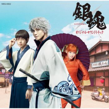 Gintama Original Soundtrack. Front. Click to zoom.