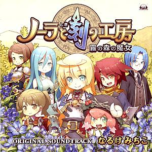 Noora to Toki no Koubou: Kiri no Mori no Majo Original Soundtrack. Front. Click to zoom.