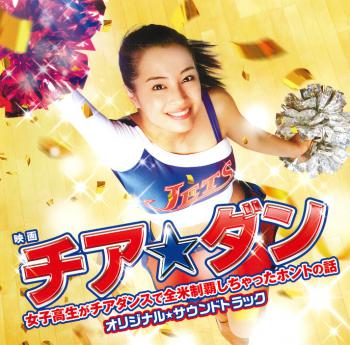 Cheerdance Original Soundtrack. Front. Click to zoom.