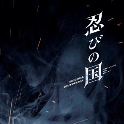 Shinobi No Kuni Original Soundtrack. Передняя обложка. Click to zoom.