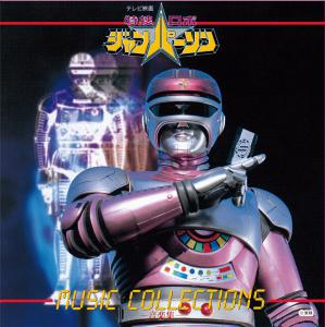 Tokusou Robo Janperson MUSIC COLLECTIONS. Front. Click to zoom.