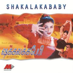 Shakalakababy Original Motion Picture Soundtrack - EP. Передняя обложка. Click to zoom.