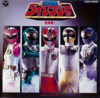 Gosei Sentai Dairanger Music Collection I. Front (small). Click to zoom.