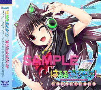 Haruru Minamo ni! Original Soundtrack. Front (Sample). Click to zoom.