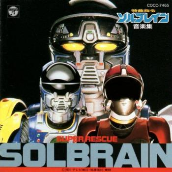 SUPER RESCUE SOLBRAIN Ongakushuu. Front (small). Click to zoom.