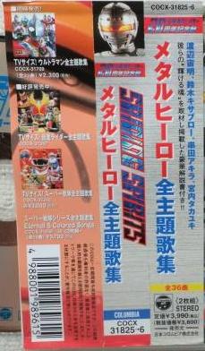 Shining Spirits Metal Hero Zen Shudaika Shuu Soundtrack